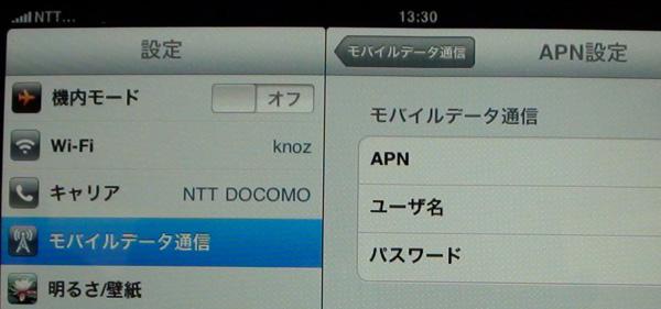 iPad_Docomo.jpeg